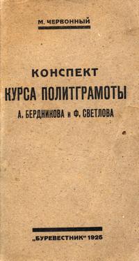 Конспект курса политграмоты А. Бердникова и Ф. Светлова — обложка книги.
