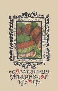 Современная украинская кухня — обложка книги.