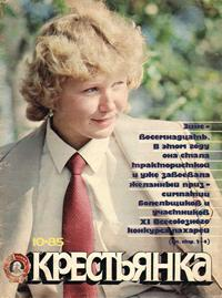 Крестьянка №10/1985 — обложка книги.