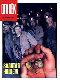 Огонек №13/1991 — обложка книги.