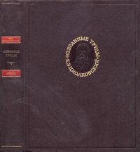 К. Э. Циолковский. Избранные труды — обложка книги.