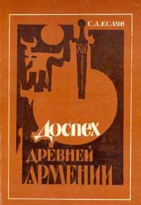 Доспех древней Армении — обложка книги.