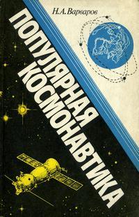 Популярная космонавтика — обложка книги.