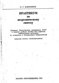 Практикум по неорганическому синтезу — обложка книги.