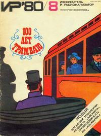 Изобретатель и рационализатор №08/1980 — обложка книги.