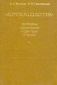 """""""Артхашастра"""". Проблемы социальной структуры и права — обложка книги."""