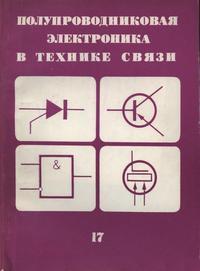 Полупроводниковая электроника в технике связи. Выпуск 17 — обложка книги.
