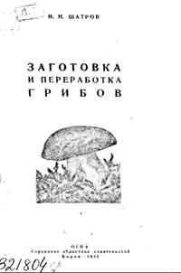 Заготовка и переработка грибов — обложка книги.