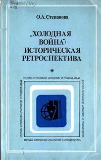 """Критика буржуазной идеологии и ревизионизма. """"Холодная война"""": Историческая ретроспектива — обложка книги."""