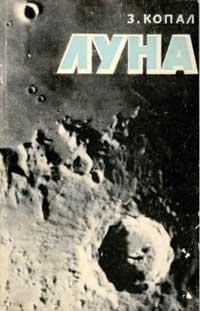 Луна наш ближайший небесный сосед — обложка книги.