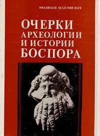 Очерки археологии и истории Боспора — обложка книги.