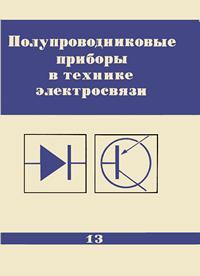Полупроводниковые приборы в технике электросвязи. Выпуск 13 — обложка книги.