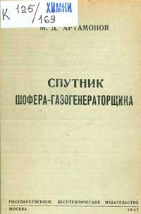Спутник шофера-газогенераторщика — обложка книги.