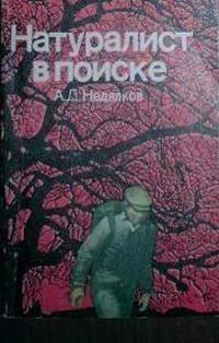 Натуралист в поиске (записки ловца змей) — обложка книги.