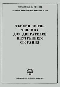 Сборники рекомендуемых терминов. Выпуск 44. Терминология топлива для двигателей внутреннего сгорания — обложка книги.