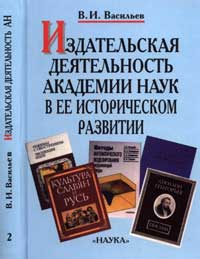 Издательская деятельность Академии наук в ее историческом развитии. Книга 2 — обложка книги.