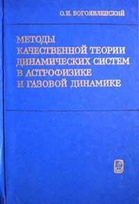 Методы качественной теории динамических систем в астрофизике и газовой динамике — обложка книги.