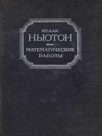 Исаак Ньютон. Математические работы — обложка книги.