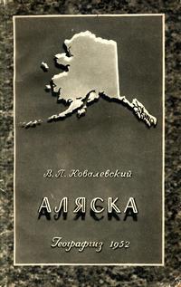 У карты мира. Аляска — обложка книги.