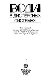Вода в дисперсных системах — обложка книги.