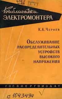 Библиотека электромонтера, выпуск 47. Обслуживание распределительных устройств высокого напряжения — обложка книги.