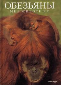 Мир животных. Обезьяны — обложка книги.