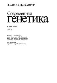 Современная генетика. Т. 2 — обложка книги.