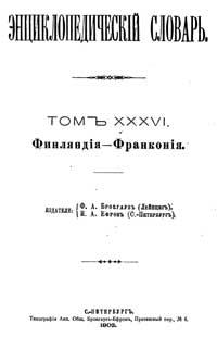 Энциклопедический словарь. Том XXХVI — обложка книги.