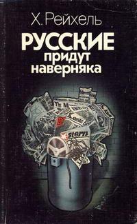 Русские придут наверняка — обложка книги.