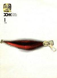 Химия и жизнь №01/1999 — обложка книги.