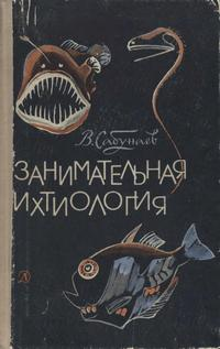 Занимательная ихтиология — обложка книги.