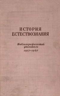История естествознания — обложка книги.