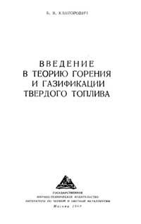 Введение в теорию горения и газификации твердого топлива — обложка книги.