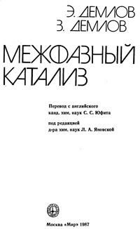 Межфазный катализ — обложка книги.