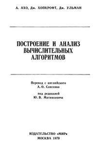 Построение и анализ вычислительных алгоритмов — обложка книги.