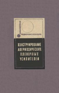 Библиотека радиоконструктора. Конструирование апериодических пленочных усилителей — обложка книги.