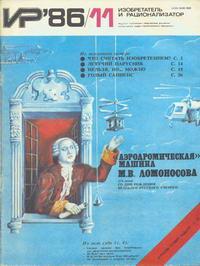 Изобретатель и рационализатор №11/1986 — обложка книги.