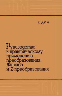 Руководство к практическому применению преобразования Лапласа и Z-преобразования — обложка книги.