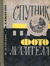 Спутник фотолюбителя — обложка книги.