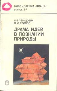 """Библиотечка """"Квант"""". Выпуск 67. Драма идей в познании природы (частицы, поля, заряды) — обложка книги."""