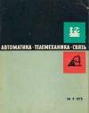 Автоматика, телемеханика и связь №9/1975 — обложка книги.