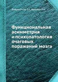 Функциональная асимметрия и психопатология очаговых поражений мозга — обложка книги.