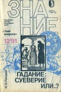 Новое в жизни, науке, технике. Знак вопроса №12/1991. Гадание: суевение или..? — обложка книги.