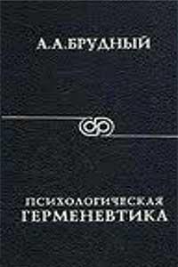Психологическая герменевтика — обложка книги.