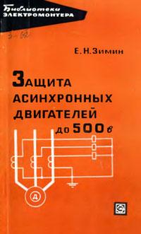 Библиотека электромонтера, выпуск 209. Защита асинхронных двигателей до 500 В — обложка книги.