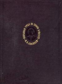 М. В. Ломоносов. Избранные труды по химии и физике — обложка книги.