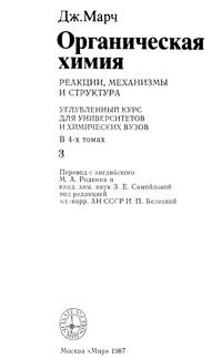 Органическая химия. Реакции, механизмы и структура. Том 3 — обложка книги.