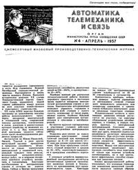 Автоматика, телемеханика и связь №4/1957 — обложка книги.