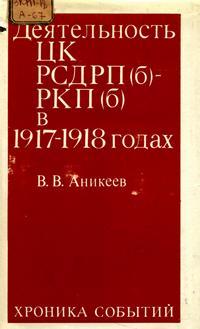 Деятельность ЦК РСДРП(б) - РКП(б) в 1917-1918 годах (хроника событий) — обложка книги.