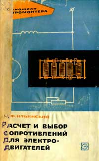 Библиотека электромонтера, выпуск 188. Расчет и выбор сопротивлений для электродвигателей — обложка книги.